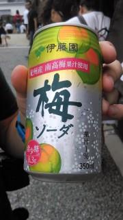 kyoto drink drankje supersweet cherries kersensmaak